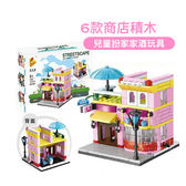 潘洛斯-6款商店積木 兒童玩具 扮家家酒玩具 商店 積木
