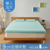 House Door 大和抗菌防螨布套 9cm記憶床墊-單大3.5尺(水湖藍)