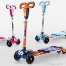 兒童滑板車1-3-6-12歲剪刀蛙式小孩腳踩雙踏板滑滑男孩四輪溜溜車 樂活生活館