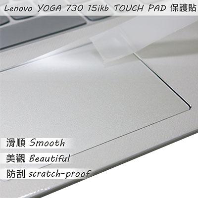 【Ezstick】Lenovo YOGA 730 15 IKB TOUCH PAD 觸控板 保護貼