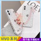 彩珠鏈條 VIVO Y52 X60 Y72 Y20 Y20s X50 pro 手機殼 花朵手鏈 TPU透明殼 全包邊軟殼 保護殼保護套 防摔殼