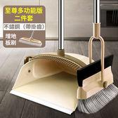 掃把組合  掃把簸箕套裝組合家用軟毛刮水掃地笤帚不沾頭髮魔法掃帚畚箕T  2色