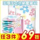 加厚抽真空收納壓縮袋 80*60 換季棉被衣物收納【AF07295】99愛買小舖