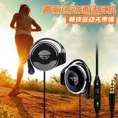 全館免運八折促銷-聲麗 MX-145N掛耳式頭戴式運動耳機跑步耳掛式單孔電腦手機耳麥 萬聖節