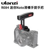 EC數位 Ulanzi UURIG R084 迷你Nato滑槽手提握把 1/4螺絲口 冷靴座 小巧便攜 相機配件