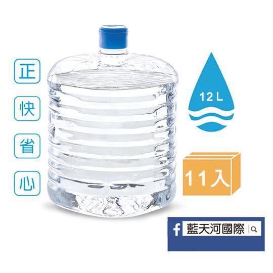 《悅氏》鹼性水 12L S.A.Y飲水機專用(12Lx10+1入)免運費 $1800【海洋之心】
