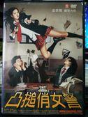 影音專賣店-P03-468-正版DVD-韓片【凸搥俏女警】-金宣兒 孔劉 南相美