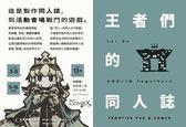 『高雄龐奇桌遊』 王者們的同人誌 繁體中文版 ★正版桌上遊戲專賣店★