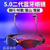 藍芽眼鏡 二代藍牙眼鏡聽歌通話多功能日夜偏光智慧耳機開車太陽眼墨鏡 薇薇MKS