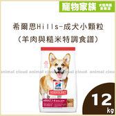 寵物家族-希爾思Hills-成犬小顆粒(羊肉與糙米特調食譜)12kg
