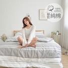 [小日常寢居]#B240#100%天然極致純棉3.5x6.2尺單人床包+雙人舖棉兩用被套+枕套三件組台灣製