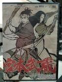 挖寶二手片-B54-正版DVD-動畫【宮本武藏 雙劍飛馳之夢】-日語發音(直購價)