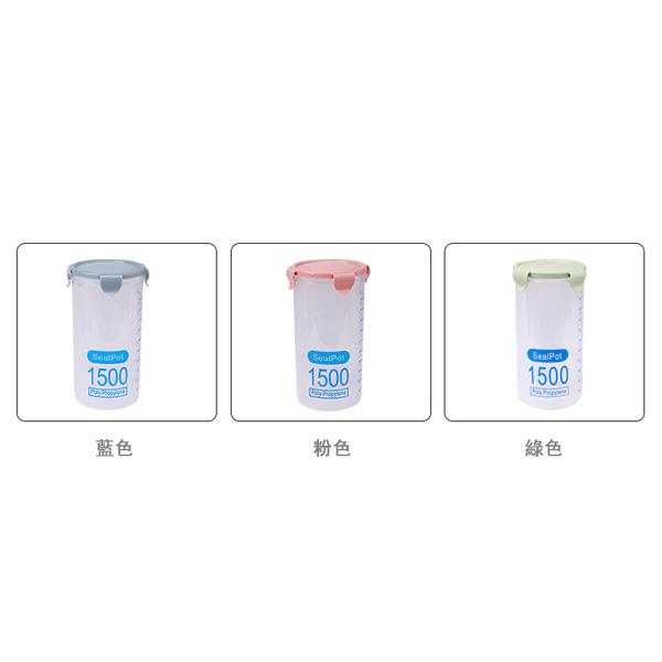 【BlueCat】五穀雜糧密封罐 (1500ml) 保鮮罐 乾糧罐 防潮罐 廚房收納
