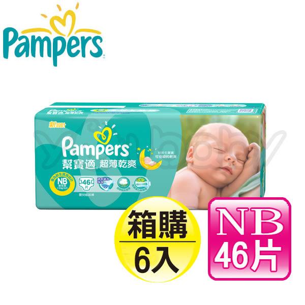 幫寶適 Pampers 超薄乾爽嬰兒紙尿褲 NB - 46片x6包