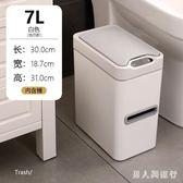 智能感應式垃圾桶家用衛生間廁所帶蓋夾縫拉圾桶窄全自動帶紙巾盒 DR25189【男人與流行】