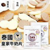 泰國 皇家牛奶片 25g 單包【櫻桃飾品】  【24547】