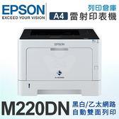 EPSON AL-M220DN 黑白雷射印表機 /適用 EPSON S110079/S110080