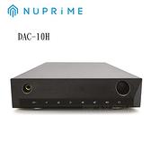 【竹北音響勝豐群】NUPRIME DAC-10H(含耳機擴大機) 前級擴大機+DAC