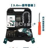 充電式電動螺絲刀家用迷你充電鑚維修工具3.6v鋰電『獨家』流行館