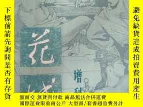 二手書博民逛書店罕見花城增刊(1)Y16464