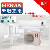 【HERAN 禾聯】9坪 R32變頻分離式冷氣   一對一變頻單冷空調 HI-GP56 HO-GP56 下單前先確認是否有貨
