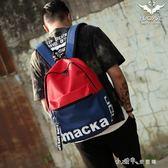 字母撞色雙肩包男個性電腦旅行包中學生書包拼色時尚潮流街頭背包 小確幸生活館