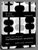 (二手書)想設計:保羅˙蘭德的永恆設計準則