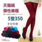 天鵝絨保暖褲襪 全彈性不透膚 團購價5雙350元 色彩多樣 FEINZ 素面內搭褲襪
