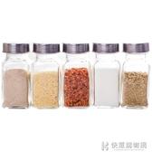 燒烤調料瓶玻璃調料罐子廚房撒料瓶胡椒鹽粉調味瓶家用調料盒套裝  快意購物網