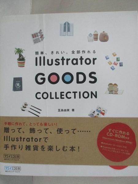 【書寶二手書T2/設計_KTI】Illustrator goods collection : 簡単、きれい。全部作れる(日文)_五島由実