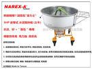 【台北益昌】拿力士 NAREX-A 皮帶式 3HP 水泥攪拌機 白鐵不鏽鋼筒 鑄鐵底座 摺疊分離式 攪拌機 筒型