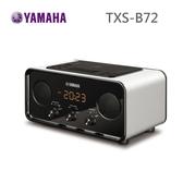 【結帳再折扣+24期0利率】Yamaha 藍芽桌上型音響 TSX-B72 -三色 TSXB72