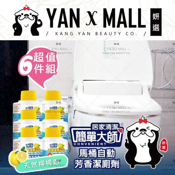 【妍選】『超值6件組』簡單大師 馬桶自動芳香潔廁劑 200ML x 6瓶