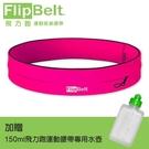【153964294】(經典款)美國 FlipBelt 飛力跑運動腰帶 -桃紅色L~贈專用水壺+口罩收納夾