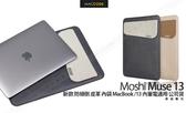 Moshi Muse 13 新款 防傾倒 皮革 內袋 支援 iPad Pro 12.9吋 / MacBook 13吋 內筆電通用 公司貨