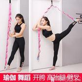 一字馬訓練器 一字馬訓練器豎叉開胯劈叉訓練韌帶拉伸器壓腿拉筋神器舞蹈軟開度igo 寶貝計畫