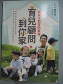 【書寶二手書T6/保健_JQA】育兒顧問到你家:與孩子和好的幸福_趙崇甫(大樹老師)