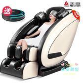 按摩椅 8D新款家用全自動全身多功能電動小型太空智慧艙豪華X2T
