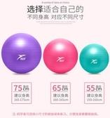 瑜伽球加厚防爆健身球 全館免運
