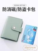 【買一送一】防盜刷屏蔽NFC卡套小巧卡包錢包一體包男女防磁大容量【繁星小鎮】