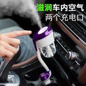 車載加濕器大霧量usb點煙器手機充電器一拖二車內迷你精油空氣車用補水噴霧香薰 小明同學