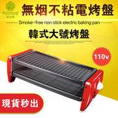 雙層電烤盤110V  快速出貨 大號韓式家用無煙多功能室內電烤盤 現貨 限時75折搶購3天 聚餐必備