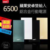行動電源 6500型 大容量 快速充電 移動電源【手配任選3件88折】2A雙輸出 超薄鋁合金 HANG Q5 4色