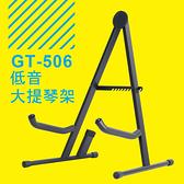 小叮噹的店-台灣製造 YHY GT-506 低音大提琴架 倍大提琴架