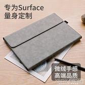 IQS微軟surface保護套pro6平板電腦surface pro5保護殼pro4皮套支架12.3寸內膽包surface防摔『新佰數位屋』