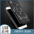 OPPO R9S 刀鋒系列 矽膠殼 手機殼 軟殼 保護殼 全包 刻花 手機軟殼