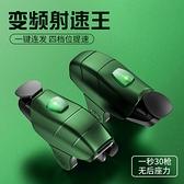 吃雞神器自動壓搶m16一鍵連發一秒20槍連點輔助器手游吃雞透視物理外設套裝 創意新品