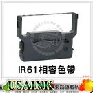 免運~CITIZEN DP-600 / IR61 / IR-61 相容色帶  10支  適用:精業 SYS-3300/Winpos WP-103S Geller ET-5416 ET-5616