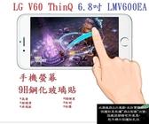 【9H玻璃】LG V60 ThinQ 6.8吋 LMV600EA 非滿版9H玻璃貼 硬度強化 鋼化玻璃 疏水疏油
