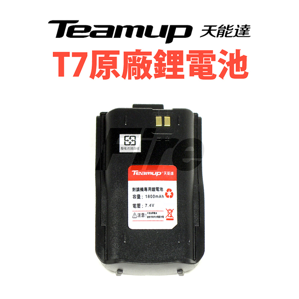 《原廠公司貨》Teamup 天能達 T7 鋰電池 無線電對講機 電池 原廠鋰電池 無線電 對講機
